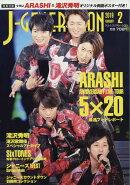 J-GENERATION (ジェイジェネレーション) 2019年 02月号 [雑誌]