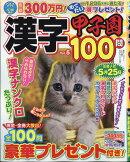 漢字甲子園100問 Vol.5 2019年 02月号 [雑誌]