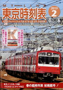 My LINE (マイライン) 東京時刻表 2019年 02月号 [雑誌]
