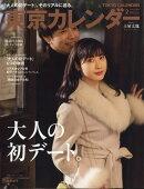 東京カレンダー 2019年 02月号 [雑誌]