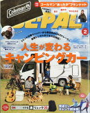 BE-PAL (ビーパル) 2019年 02月号 [雑誌]