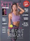Woman's SHAPE & Sports (ウーマンズシェイプアンドスポーツ) 2019年 02月号 [雑誌]