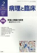 病理と臨床 2019年 02月号 [雑誌]