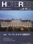 週刊 HOTERES (ホテレス) 2019年 2/15号 [雑誌]