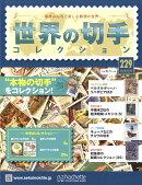 世界の切手コレクション 2019年 2/6号 [雑誌]