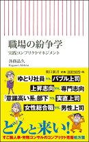 新書725 職場の紛争学 実践コンフリクトマネジメント