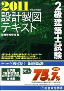 2級建築士試験設計製図テキスト(平成23年度版)