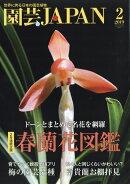 園芸JAPAN (ジャパン) 2019年 02月号 [雑誌]