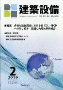 月刊 BE建築設備 2019年 02月号 [雑誌]
