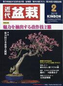 近代盆栽 2019年 02月号 [雑誌]