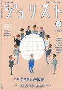 Jurist (ジュリスト) 2019年 02月号 [雑誌]