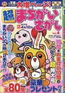 超まちがいさがし Vol.4 2019年 02月号 [雑誌]
