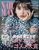 NAIL MAX(ネイル マックス) 2019年2月号 [雑誌]