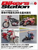 Bikers Station (バイカーズステーション) 2019年 02月号 [雑誌]