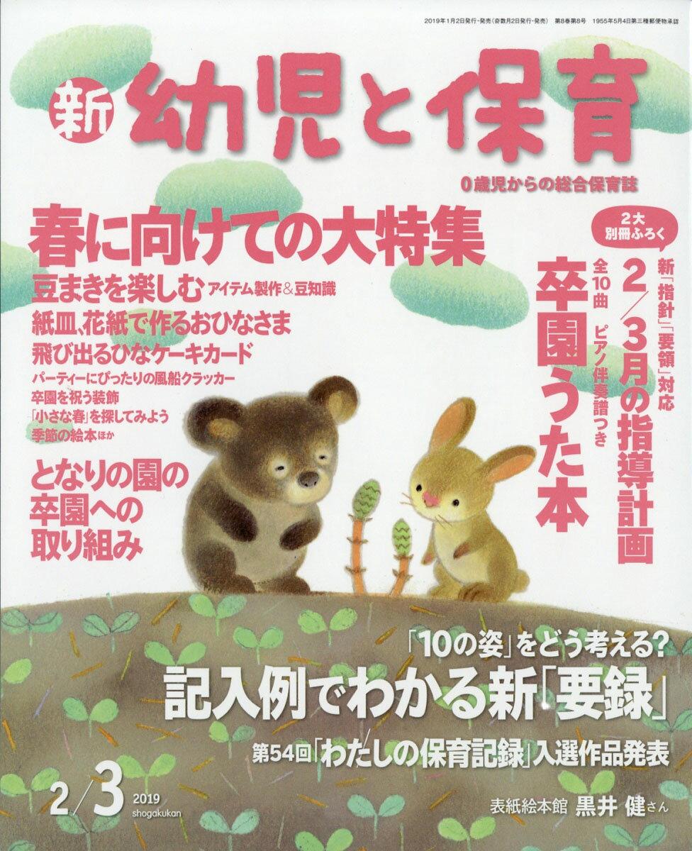 新 幼児と保育 2019年 02月号 [雑誌]