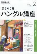 NHK ラジオ まいにちハングル講座 2019年 02月号 [雑誌]