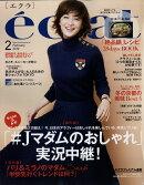 eclat (エクラ) 2019年 02月号 [雑誌]