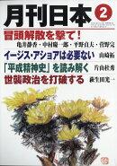 月刊日本 2019年 02月号 [雑誌]