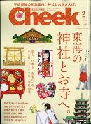Cheek (チーク) 2019年 02月号 [雑誌]