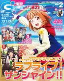 電撃G's magazine (ジーズ マガジン) 2019年 02月号 [雑誌]