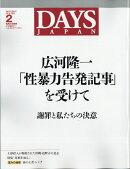 DAYS JAPAN (デイズ ジャパン) 2019年 02月号 [雑誌]