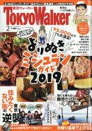 Tokyo Walker (東京ウォーカー) 2019年 02月号 [雑誌]