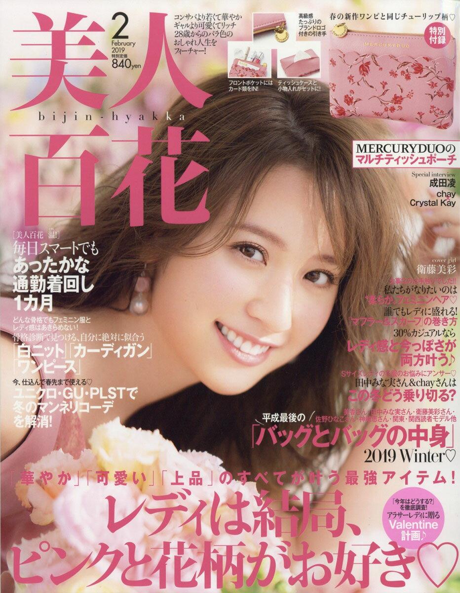 美人百花 2019年 02月号 [雑誌]