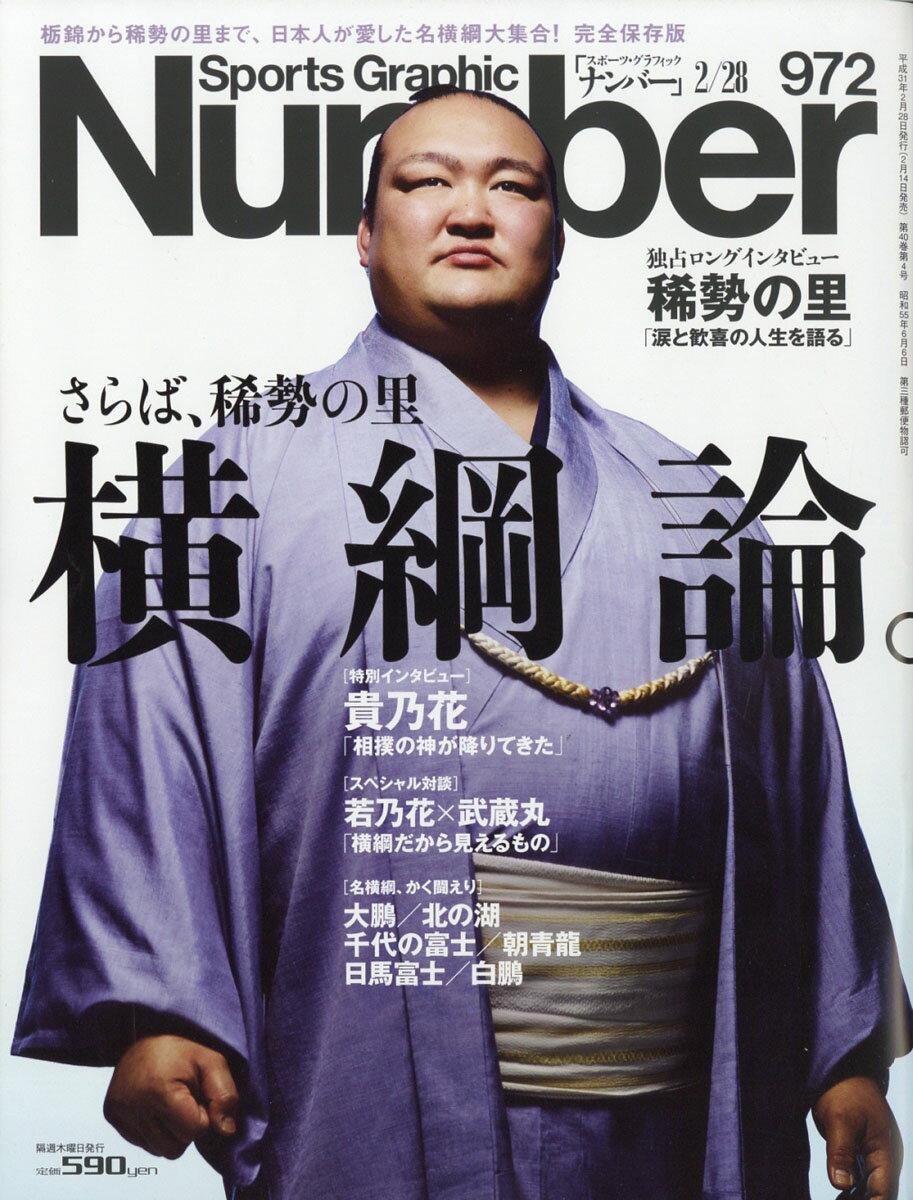 Sports Graphic Number (スポーツ・グラフィック ナンバー) 2019年 2/28号 [雑誌]