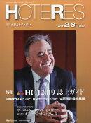 週刊 HOTERES (ホテレス) 2019年 2/8号 [雑誌]