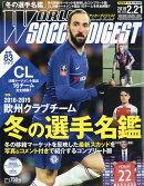 WORLD SOCCER DIGEST (ワールドサッカーダイジェスト) 2019年 2/21号 [雑誌]