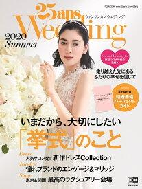 25ansウエディング 2020 Summer (FG MOOK) (25ansウエディンク゛(FG MOOK)) [ ハースト婦人画報社 ]