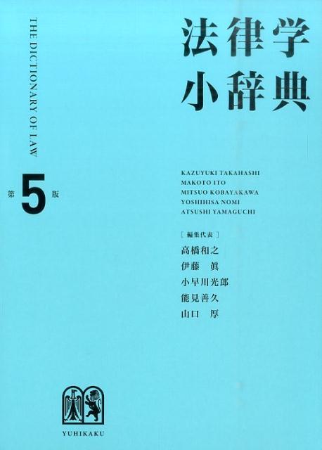 法律学小辞典第5版 [ 高橋和之 ]