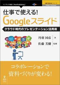 【POD】仕事で使える!Googleスライド クラウド時代のプレゼンテーション活用術 (インプレスR&D「next publishing」)