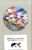 365日世界一周絶景日めくりカレンダー