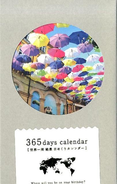 365日世界一周絶景日めくりカレンダー ([実用品]) [ TABIPPO ]