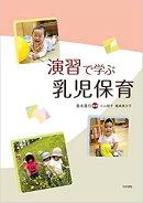 演習で学ぶ乳児保育