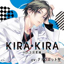 KIRA・KIRA_Vol.3流星編 / テトラポット登