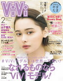 ViVi (ヴィヴィ) 2019年 02月号 [雑誌]