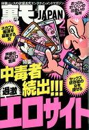 裏モノ JAPAN (ジャパン) 2019年 02月号 [雑誌]
