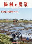 機械化農業 2019年 02月号 [雑誌]