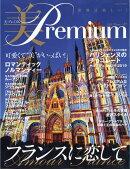 美・Premium (プレミアム) 2019年 02月号 [雑誌]