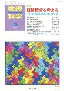 数理科学 2019年 02月号 [雑誌]
