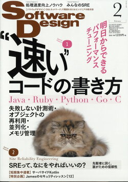 Software Design (ソフトウェア デザイン) 2019年 02月号 [雑誌]