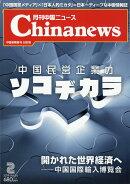 月刊 中国 NEWS (ニュース) 2019年 02月号 [雑誌]