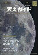 天文ガイド 2019年 02月号 [雑誌]