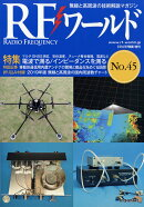RF (アールエフ)ワールド No.45 2019年 02月号 [雑誌]