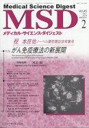 MSD (メディカル・サイエンス・ダイジェスト) 2019年 02月号 [雑誌]