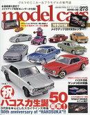 model cars (モデルカーズ) 2019年 02月号 [雑誌]