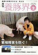 養豚界 2019年 02月号 [雑誌]