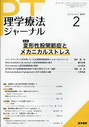 理学療法ジャーナル 2019年 02月号 [雑誌]